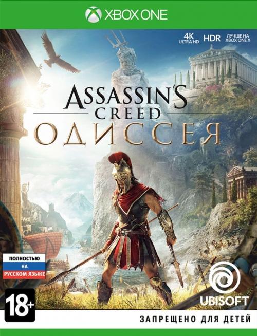 Assassin's Creed: Одиссея. Spartan Edition (Xbox One)