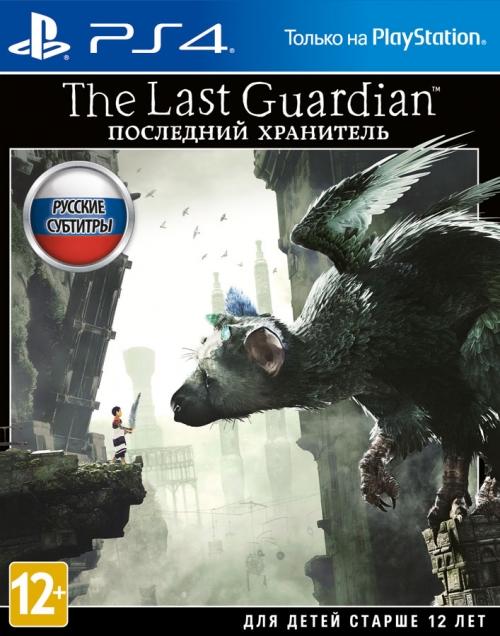 The Last Guardian (Последний хранитель) (ps4)