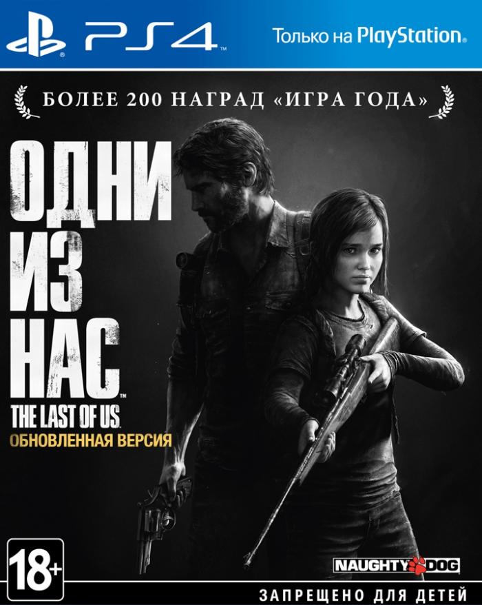The Last of Us Remastered  (Одни из нас: Обновленная версия) (Бывшего употребления) (ps4)