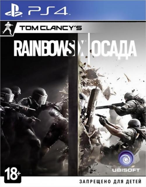 Tom Clancy's Rainbow Six Осада (ps4)
