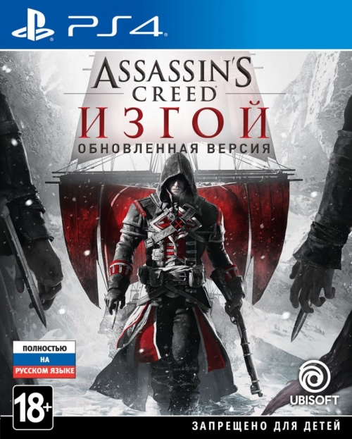Assassin's Creed Изгой (Rogue) (ps4)