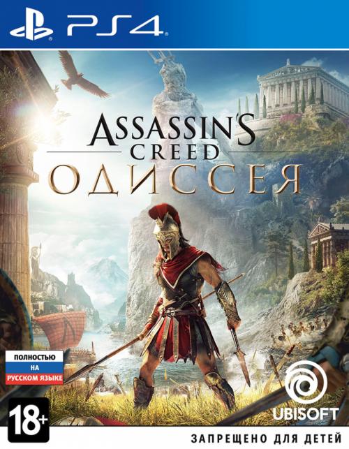 Assassin's Creed: Одиссея. Pantheon Edition (ps4)