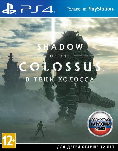 Shadow of the Colossus В тени Колосса (ps4)