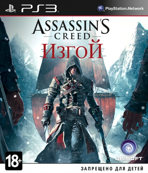 Assassin's Creed Изгой (Rogue) (ps3)