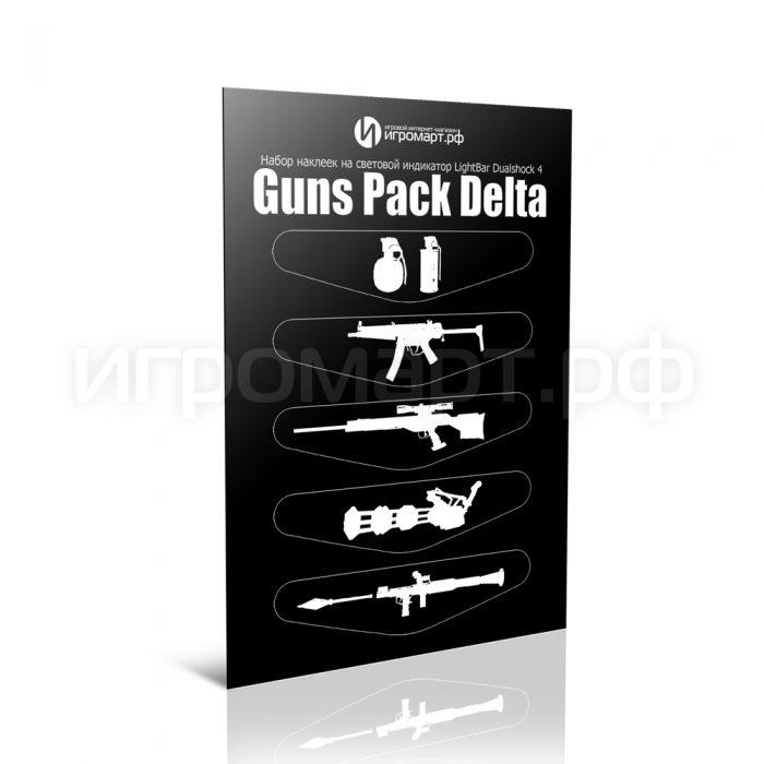 Guns Pack Delta - Набор наклеек на световой индикатор LightBar Dualshock 4 (ps4)