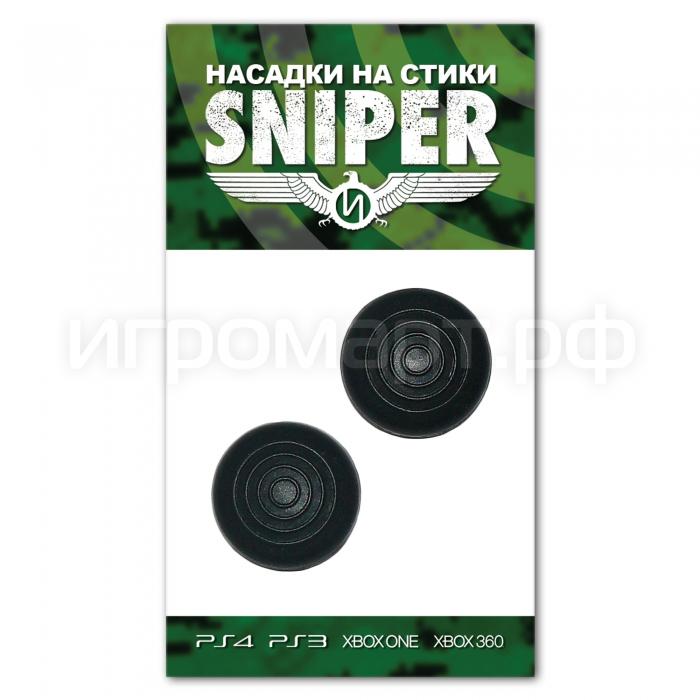 Насадки на стики Sniper Black черные силиконовые
