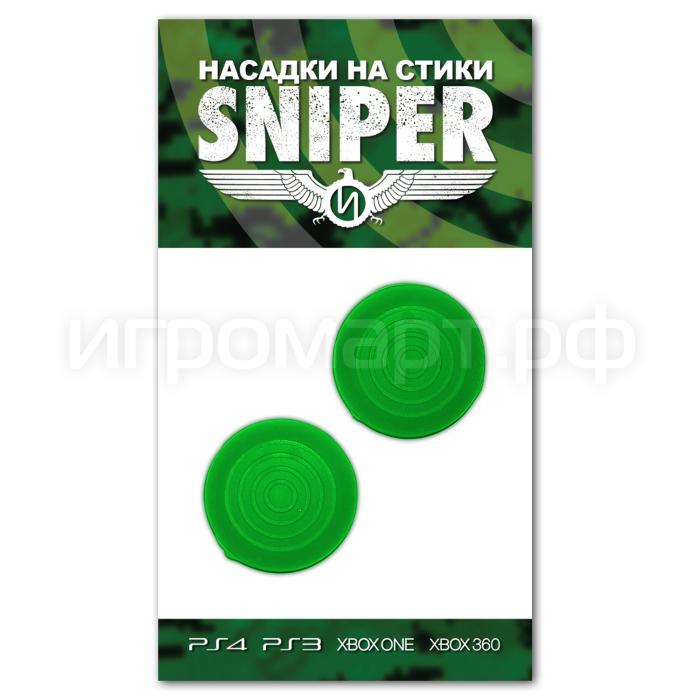 Насадки на стики Sniper Green Зеленые силиконовые