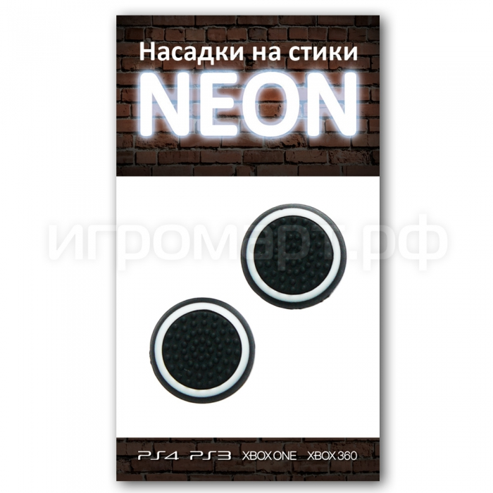 Насадки на стики Neon Black-White Черно-белые силиконовые