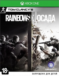 Tom Clancy's Rainbow Six Осада (Xbox One)