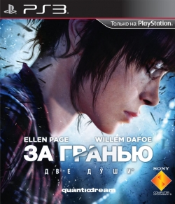Beyond׃ Two Souls (За гранью׃ Две души) (ps3)