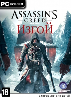 Assassin's Creed Изгой (Rogue) (ПК)