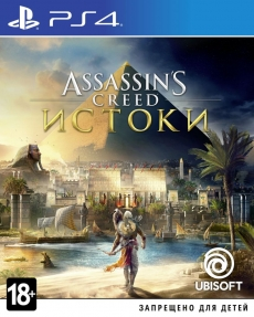 Assassin's Creed: Истоки (ps4)