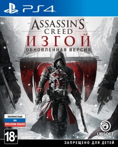 Assassin's Creed Изгой (Rogue) (ps4)
