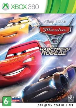 Тачки 3: Навстречу победе (Xbox 360)