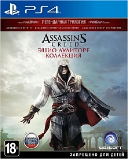 Assassin's Creed: Эцио Аудиторе Коллекция (ps4)