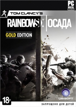 Tom Clancy's Rainbow Six Осада (ПК)