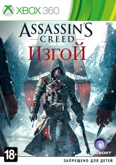 Assassin's Creed Изгой (Rogue) (Xbox 360)