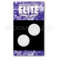 Насадки на стики Elite White Белые силиконовые