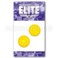 Насадки на стики Elite Yellow Жёлтые силиконовые