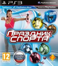 Sports Champions (Праздник спорта) (Бывшего употребления) (ps3)