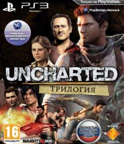 Uncharted Трилогия (ps3)