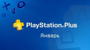 PlayStation Plus январь 2017