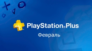 PlayStation Plus февраль 2017