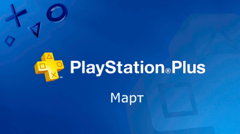 PlayStation Plus март 2017